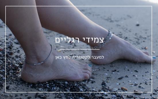 צמידי רגליים