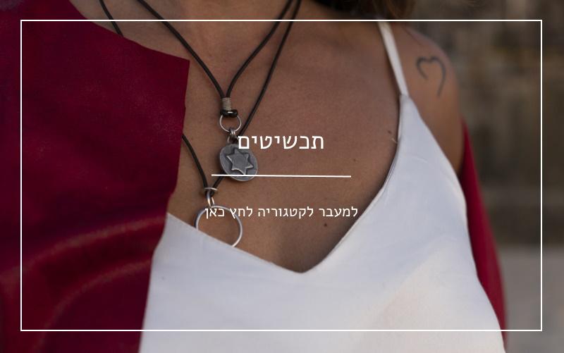 תכשיטים - איילת מלר